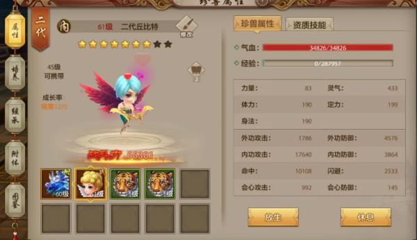 Tân Thiên Long Mobile VNG –  tựa MMORPG 3D trên nền nảng Mobile là truyền nhân dích thực của Thiên Long Bát Bộ trên PC sẽ ra mắt game thủ vào Quý 1 năm 2019 - 3
