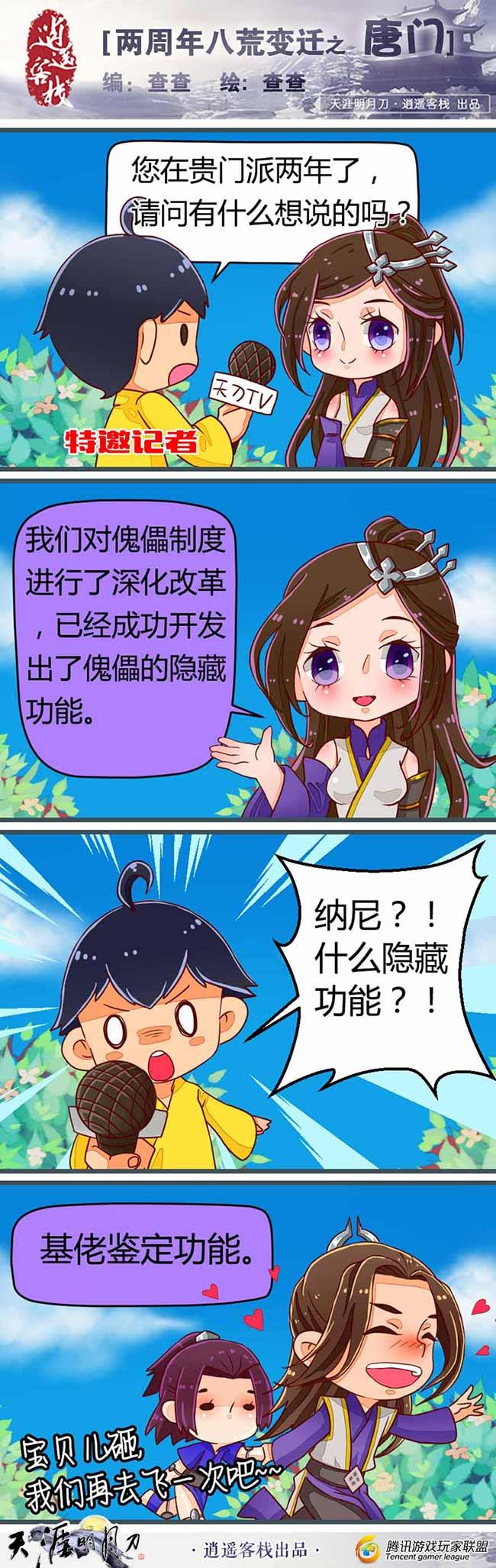 两周年八荒变迁之唐门 天刀四格漫画_逍遥客栈-天涯
