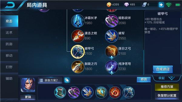 王者荣耀橘右京高爆发刺客玩法解析 出装推荐秀全场