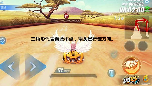 QQ飞车手游马达加斯加跑法 带你享受飞驰的快感