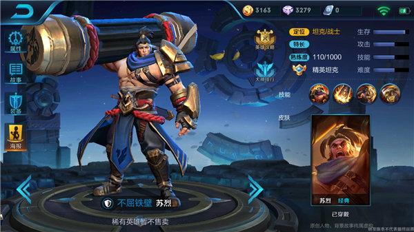 《王者荣耀》新英雄苏烈攻略3:出装推荐