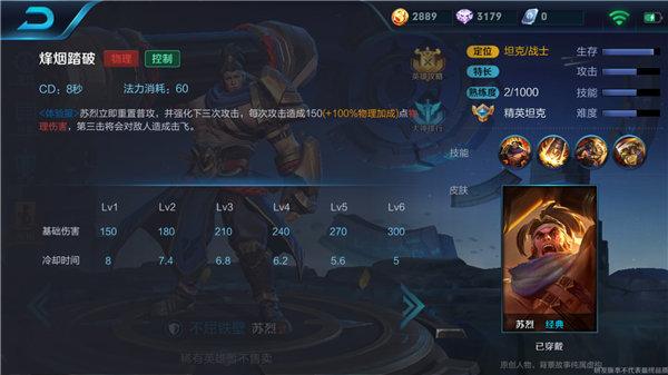 《王者荣耀》新英雄苏烈攻略1:技能解析