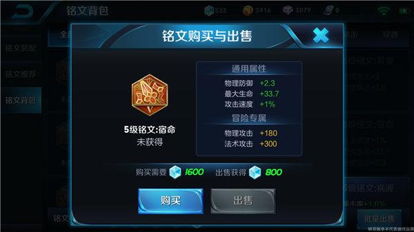 《王者荣耀》新英雄苏烈攻略2:铭文推荐