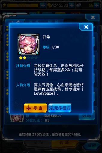 雷霆战机v1.10.650