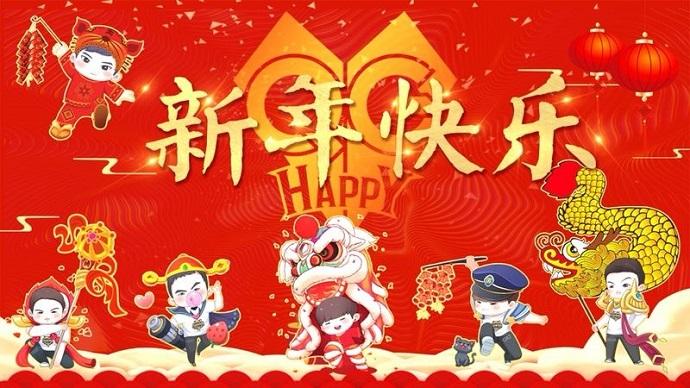 王者荣耀QGhappy《年话》话新春 新年新征程将开启