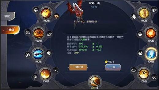 《奇迹MU:觉醒》剑士最佳升级技能路线