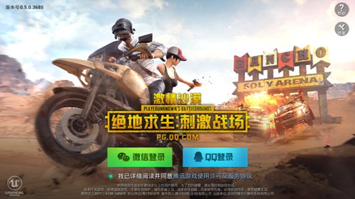PUBG Mobile guide New experience in combat laps, desert maps