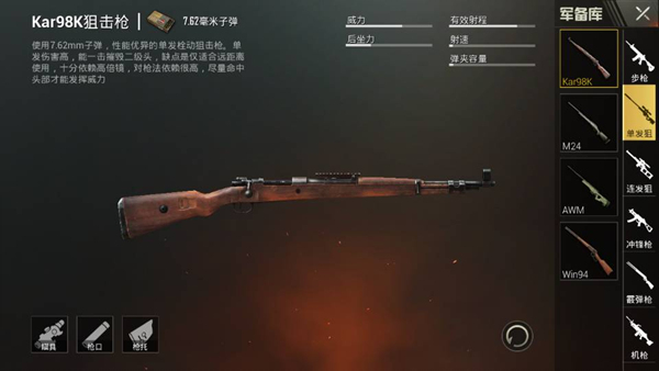 Pubg Mobile Guide Stimulates Battlefield Sniper Guns To See Which