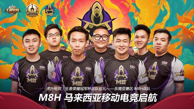 [王者荣耀赛事]冠军杯巡礼-M8H 马来西亚移动电竞启航