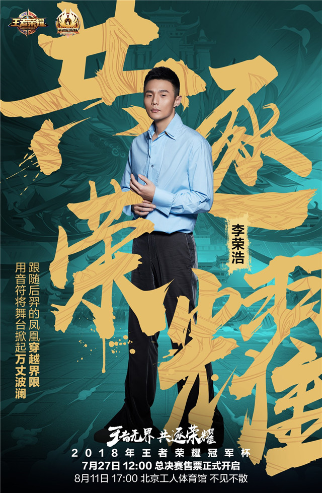 8月11日:王嘉尔携手李荣浩  空降冠军杯国际赛决赛现场