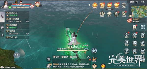 完美世界手游钓鱼和烹饪先练哪个 生活技能哪个收益高[视频][多图]图片2