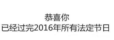 QQ截图20161010162103