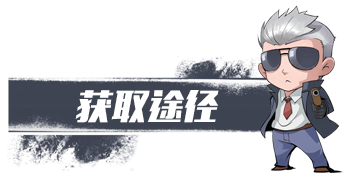 C:\Users\Administrator\Pictures\终极进化标题套图\获取途径.png