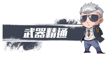 C:\Users\Administrator\Pictures\终极进化标题套图\武器精通.png