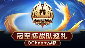 冠军杯巡礼:王者之师QGhappy