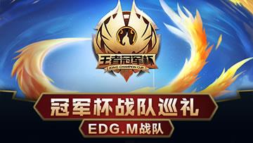冠军杯巡礼:锋芒毕露EDG.M