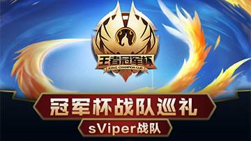 冠军杯巡礼:披荆斩棘sViper