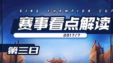 淘汰赛第三日看点解读:卫冕冠军eStar直面劲敌AS仙阁