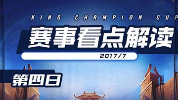 淘汰赛第四日看点解读:寒夜加盟的AG超玩会迎战XQ,RNG.M首秀