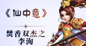 【仙中意】第34期:焚香双杰之李洵