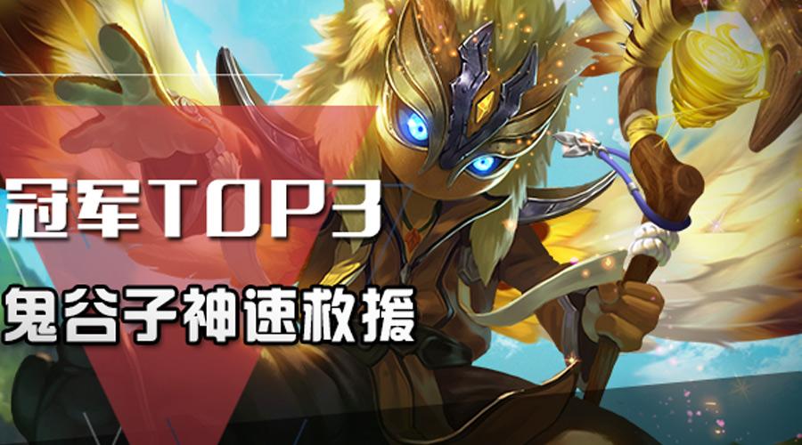 王者荣耀冠军TOP3:鬼谷子神速救援队友还反杀2人
