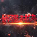 【最强对决25】:困兽之斗——影的意志!
