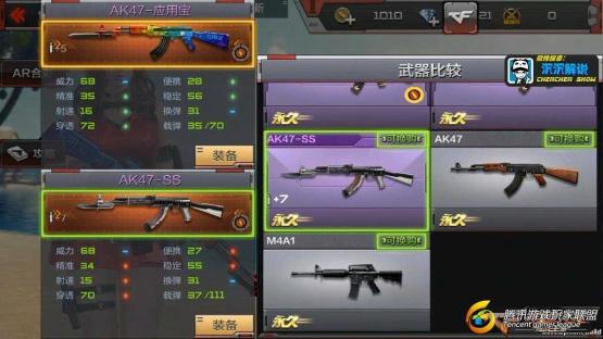 【沉沉记】3分钟了解AK47-应用宝,看看你错过了什么!_20170910214642
