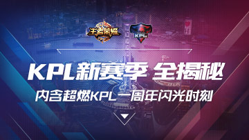 KPL新赛季全揭秘 内含超燃闪光时刻