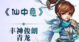 【仙中意】第39期:丰神俊朗青龙