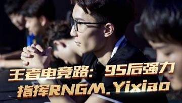 王者电竞路:95后强力指挥RNGM.Yixiao