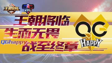 八强巡礼:QGhappy王朝将临