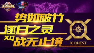 八强巡礼:XQ 逐日之灵,战无止境