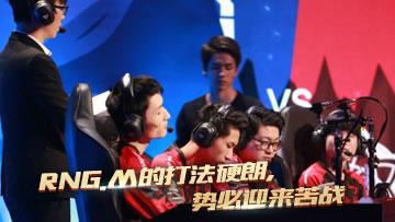 AG超玩会季后赛前群访:RNG.M擅运营,势必迎来苦战