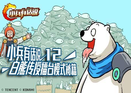 【小兵有话说12】白熊传授擂台模式秘籍
