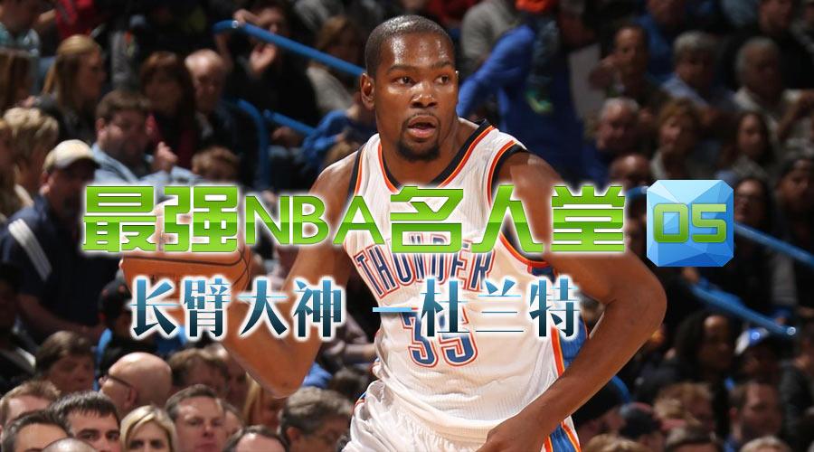 【最强NBA名人堂 第五期】长臂大神——杜兰特
