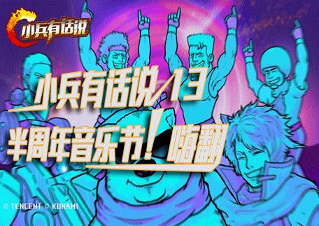 小兵有话说13 一起来音乐节嗨翻天吧!