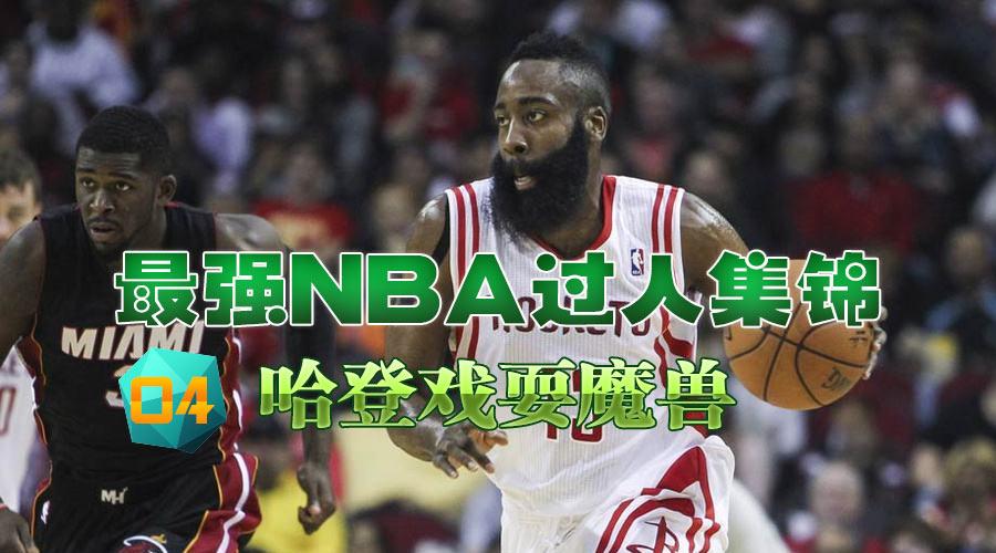 【最强NBA过人集锦04】哈登戏耍魔兽