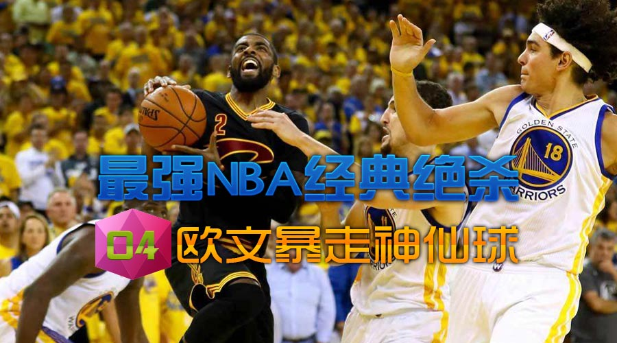 【最强NBA经典绝杀04】欧文爆走神仙球