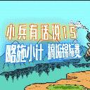 【小兵有话说】15 略施小计搞掂极限锦标赛