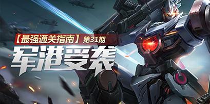 【最强通关指南】第31期:军港受袭