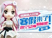 【炫舞造人计划】vol11:寒假来了!带个女神回家吧