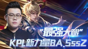 """KPL预选赛""""最强大腿""""BA.SssZ"""