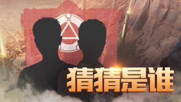 猜猜是谁! KPL微博流出《王者荣耀》八杀之夜第一队cp剪影