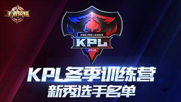 KPL冬季训练营新秀选手名单
