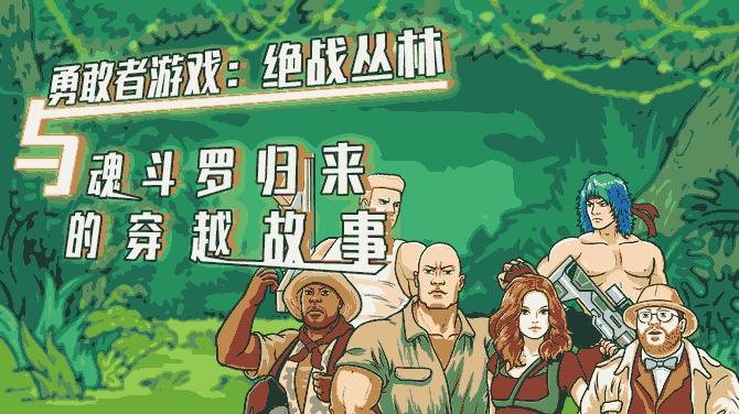 【小兵说有话说】17 勇敢者游戏四小强穿越开黑秘诀