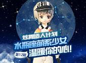 【炫舞造人计划】第12期:水瓶座萌系少女温暖你的心!