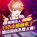 【舞舞动人】第8期:白衣小哥回来了,舞姿简直不要太帅!!