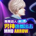 【舞舞动人】第2期 酣歌恒舞 男神热跳ARROW