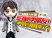 炫舞造人计划第13期:冬日暖心男朋友!帅气的小哥哥来了!