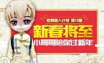 【炫舞造人计划】第15期 新春将至,小哥哥陪你过新年